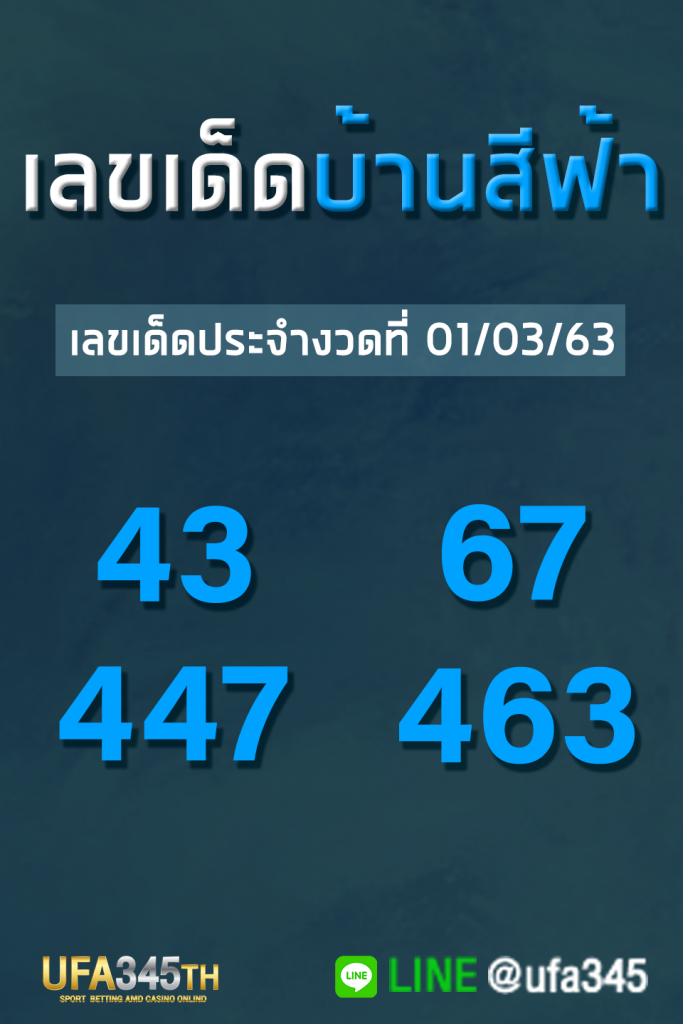 หวยบ้านสีฟ้า เลขเด็ด 01/03/63