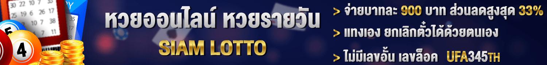 หวยออนไลน์ Siam Lotto