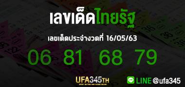 เลขเด็ด หวยไทยรัฐ