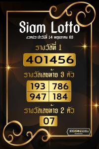 ผลรางวัล Siam Lotto งวดประจำวันที่ 14-05-63