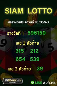 ผลรางวัล Siam Lotto งวดประจำวันที่ 10-05-63
