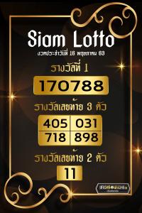 ผลรางวัล Siam Lotto งวดประจำวันที่ 16-05-63